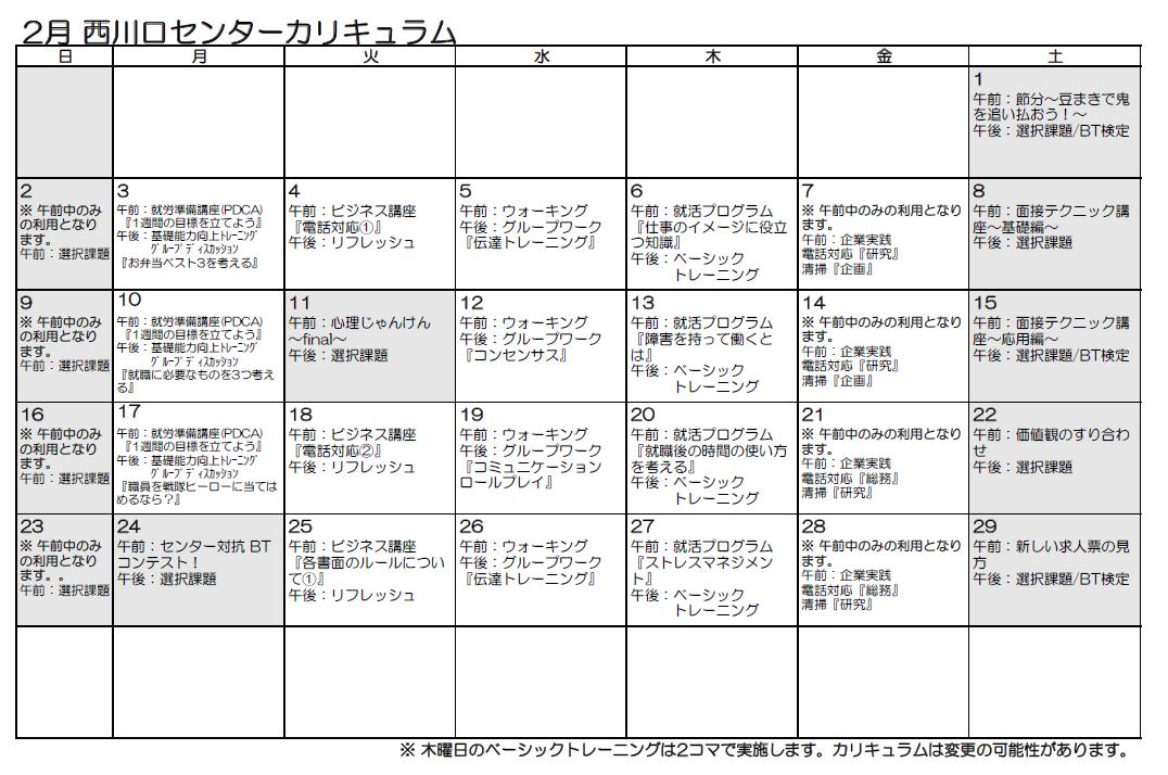 【西川口】2月スケジュール