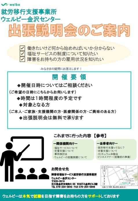 【金沢】出張説明会について