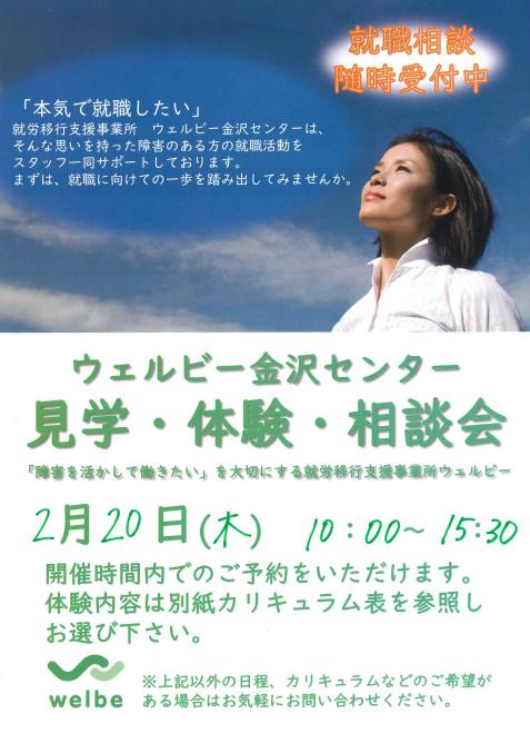 【金沢】見学会チラシ