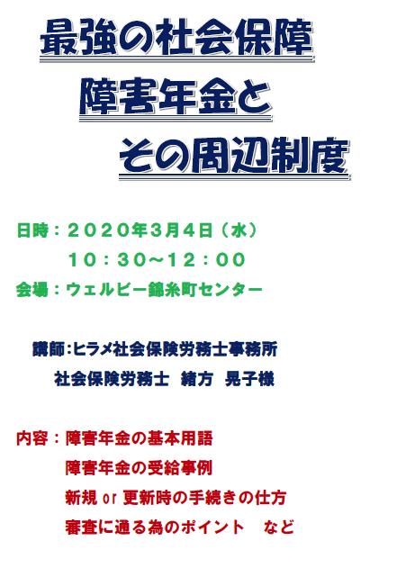 【錦糸町】障害年金とその周辺制度