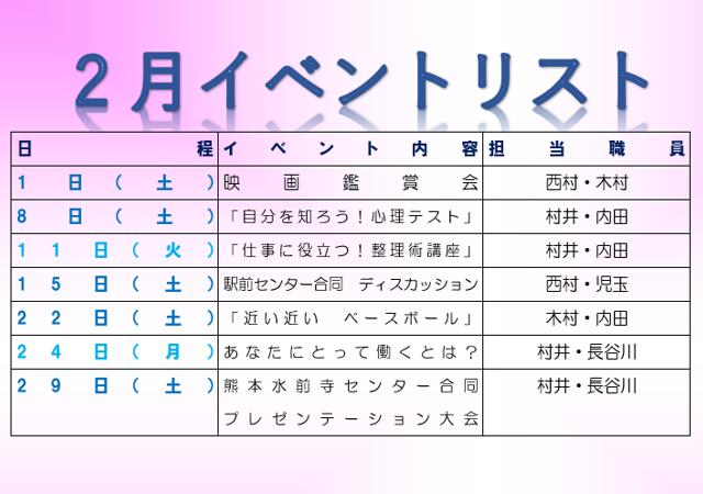【高崎第2】2月のイベント情報
