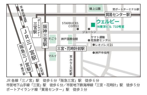 ウェルビー神戸三宮センター地図
