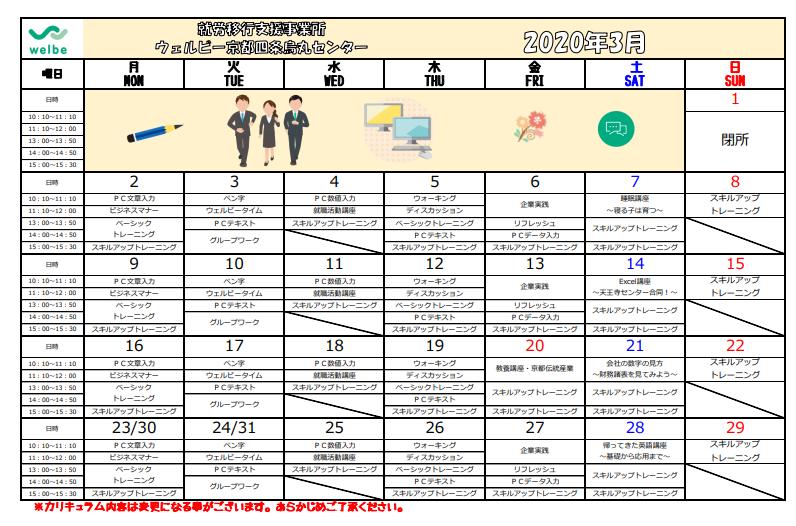 【京都四条烏丸】3月スケジュール