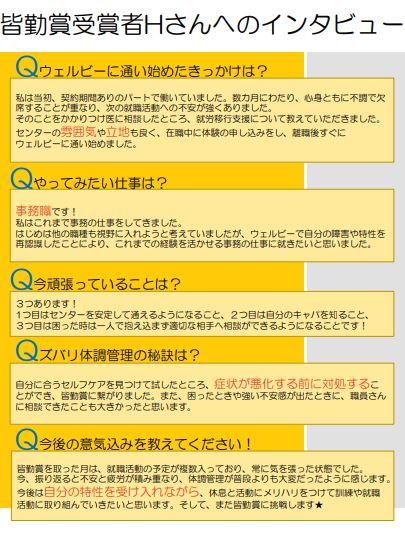 【仙台】皆勤賞の方のインタビュー