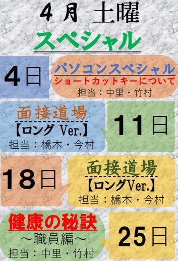【仙台】4月イベント