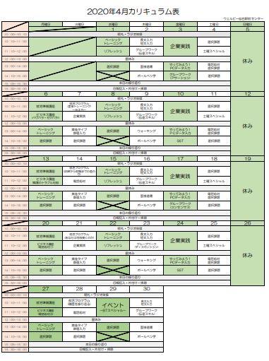 【仙台】4月curriculum