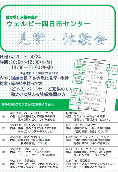 【四日市】見学・体験会のお知らせ(4月20日~4月24日)