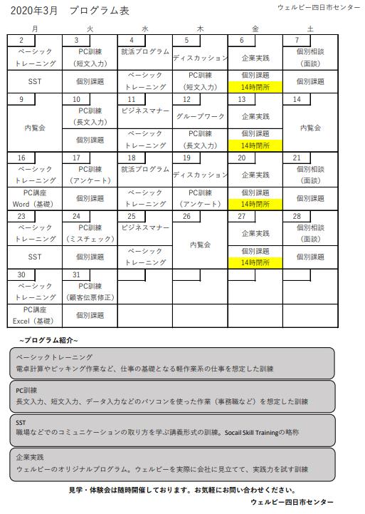 【四日市】3月イベントのお知らせ