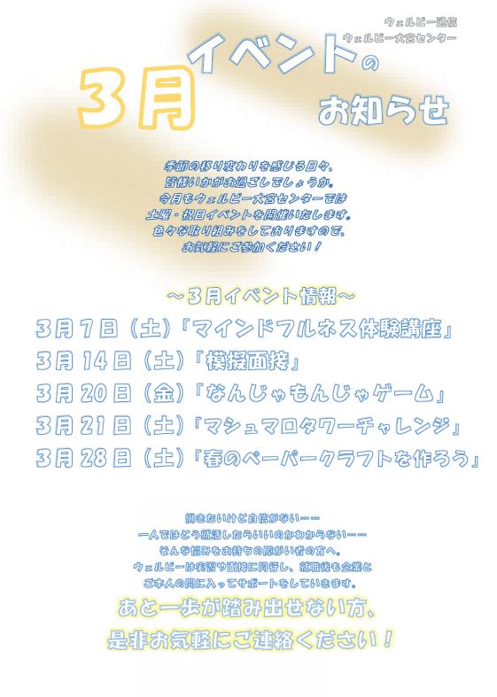 【大宮】3月イベントのお知らせ