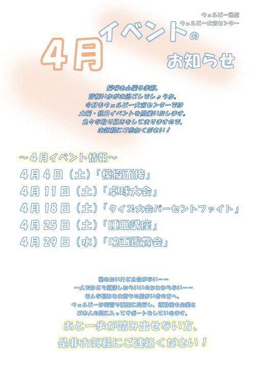 【大宮】4月イベントのお知らせ
