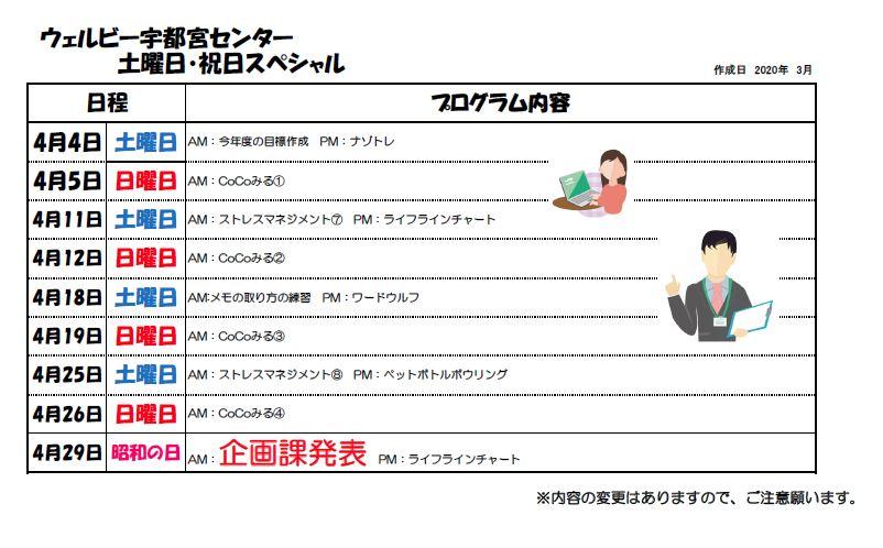 【宇都宮】4月イベント
