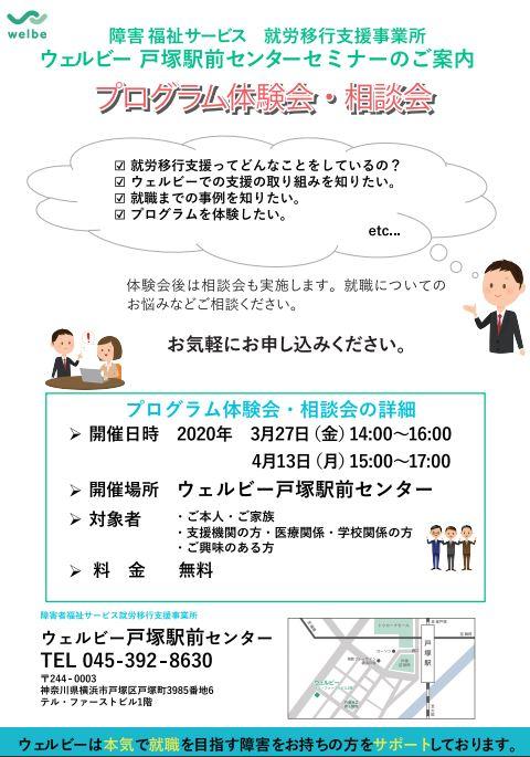 【戸塚】プログラム体験・相談会(3月27日・4月13日開催)