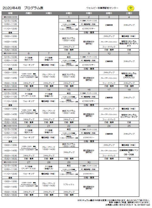 【秋葉原】4月カリキュラム