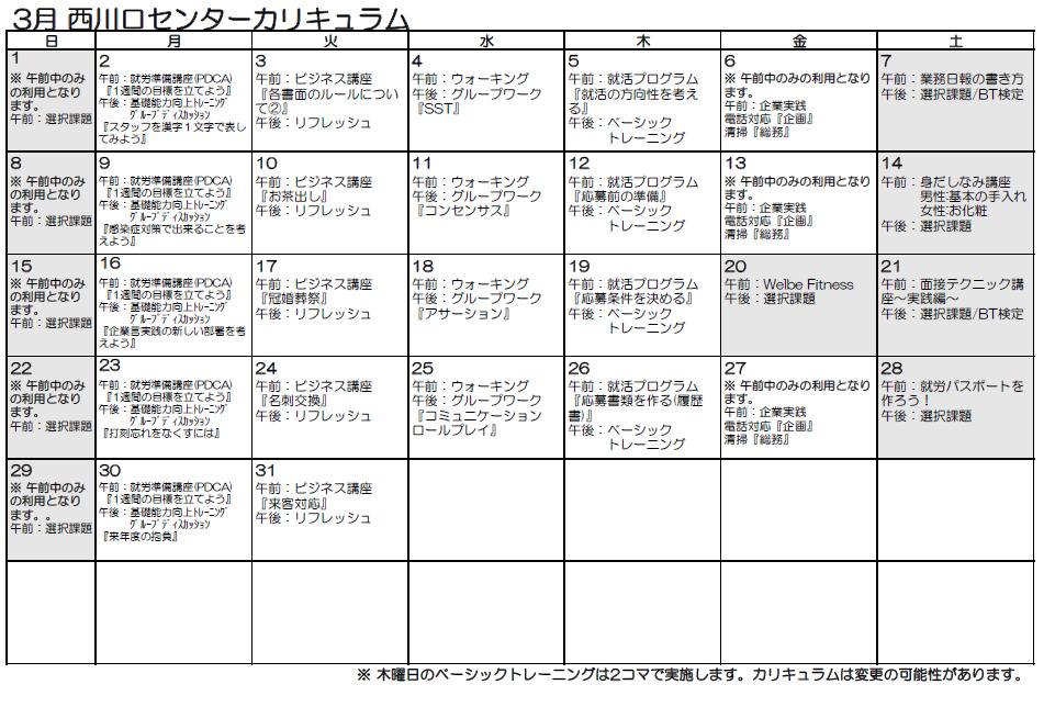 【西川口】3月スケジュール