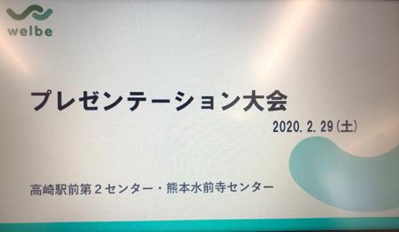 【高崎第2】「プレゼンテーション大会」1