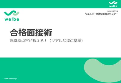 【高崎第2】合格面接術