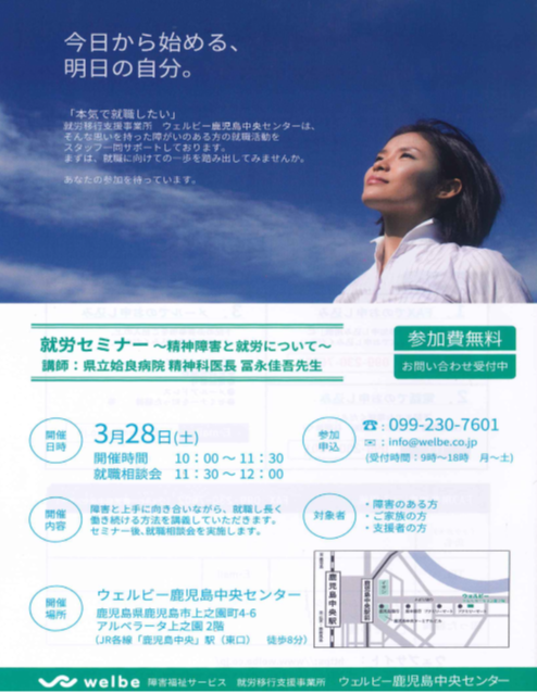 【鹿児島】3月イベント