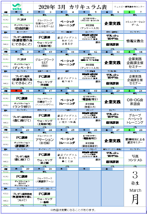 【鹿児島】3月スケジュール