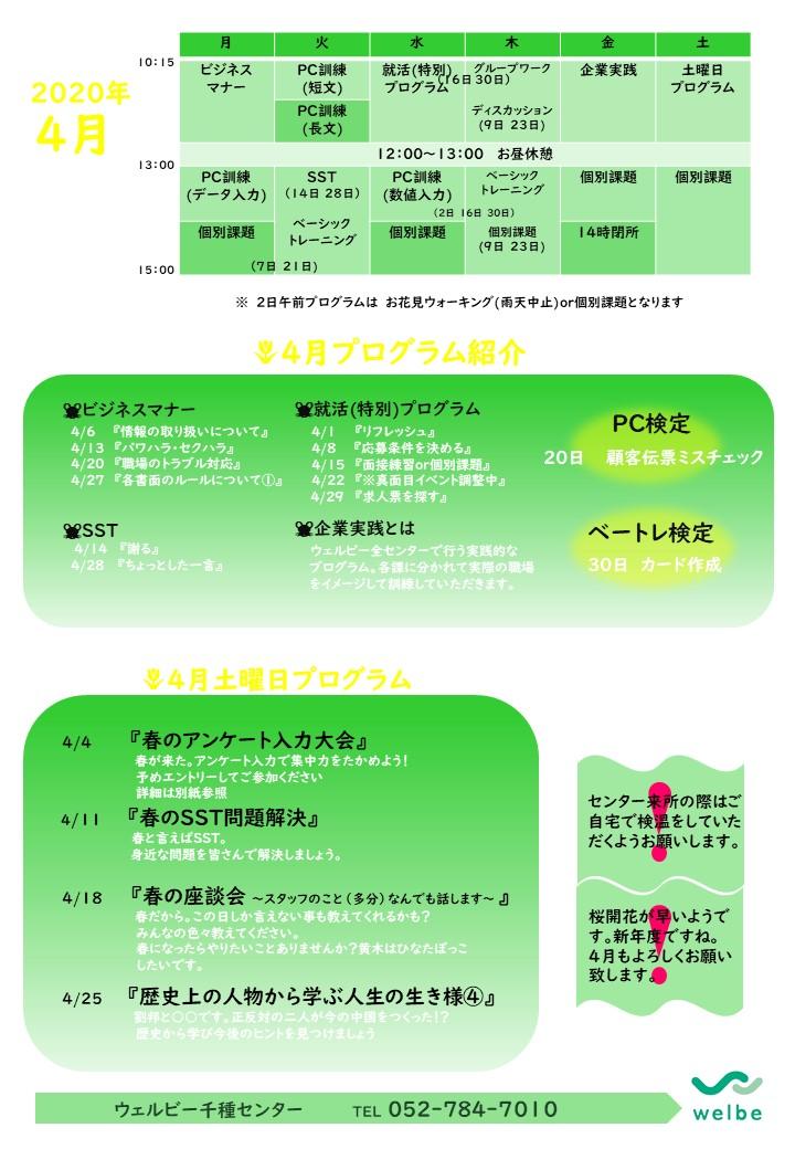 【ウェブ掲載】ウェルビー千種センター(3月31日)依頼