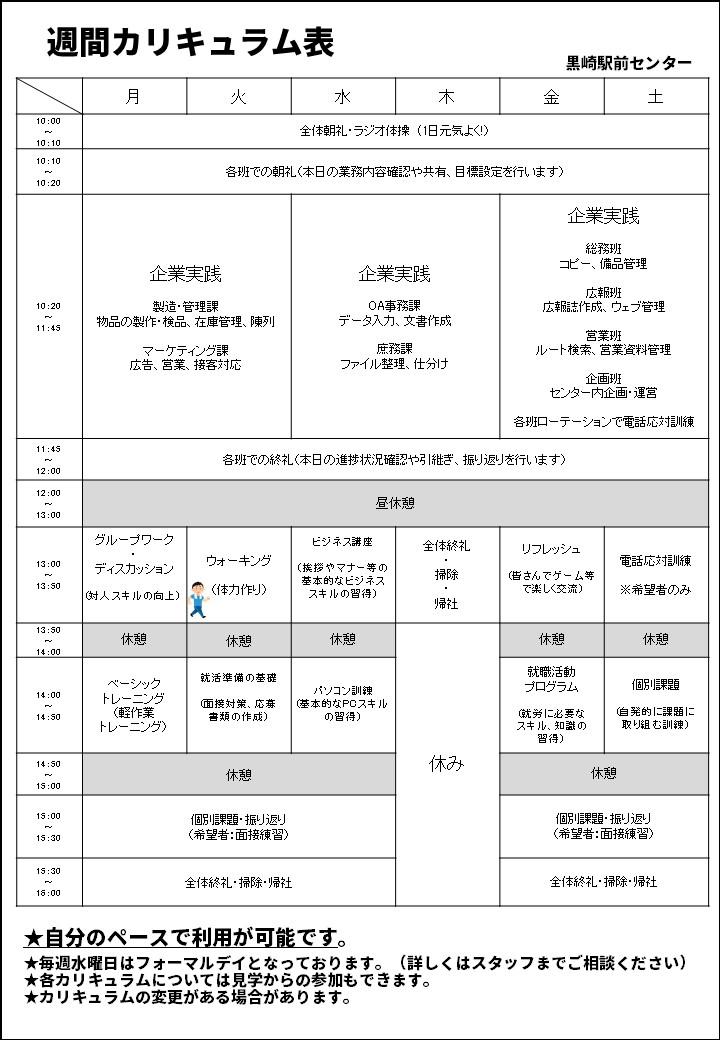 【ウェブ掲載】黒崎駅前センター(3月31日)週間カリキュラム表