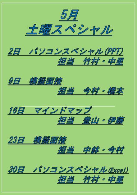 【仙台】5月イベント