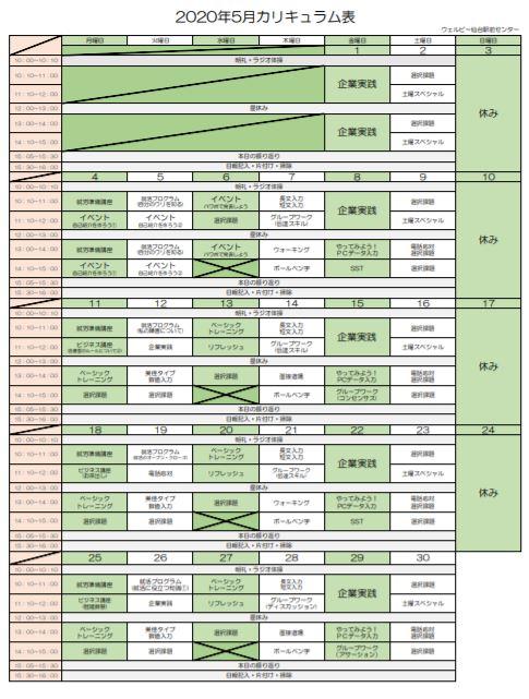 【仙台】5月カリキュラム