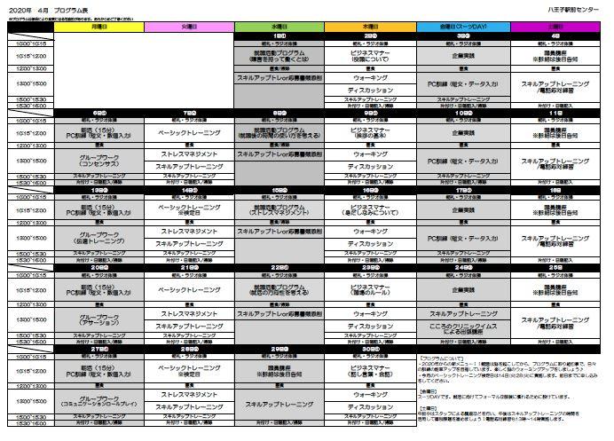 【八王子】4月スケジュール