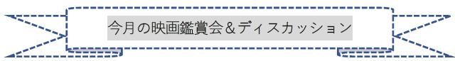 【千葉駅前第2】映画鑑賞会&ディスカッション1