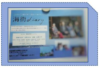 【千葉駅前第2】映画鑑賞会&ディスカッション2