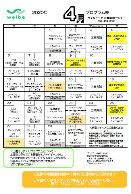 【名古屋】4月カリキュラム表
