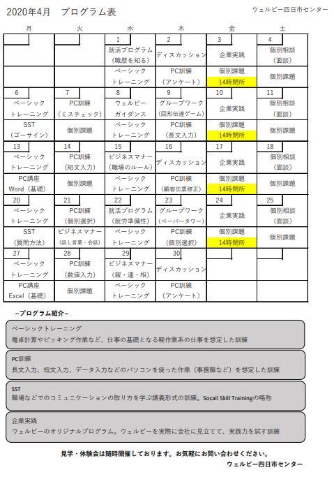 【四日市】4月スケジュール