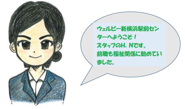 【新横浜】スタッフ紹介