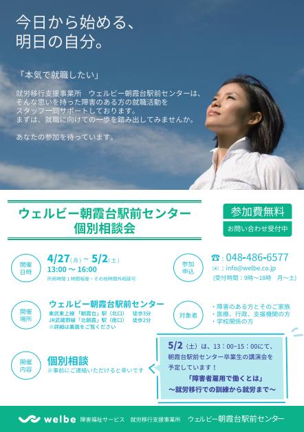 【朝霞台】4月・5月イベントのお知らせ