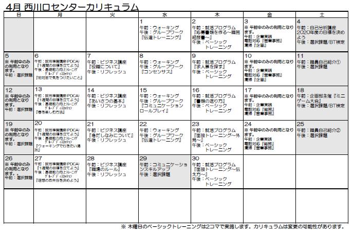 【西川口】4月カリキュラムのお知らせ