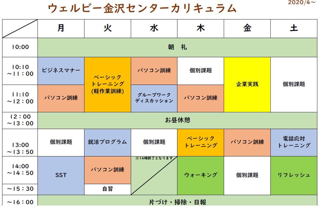 【金沢】カリキュラム表