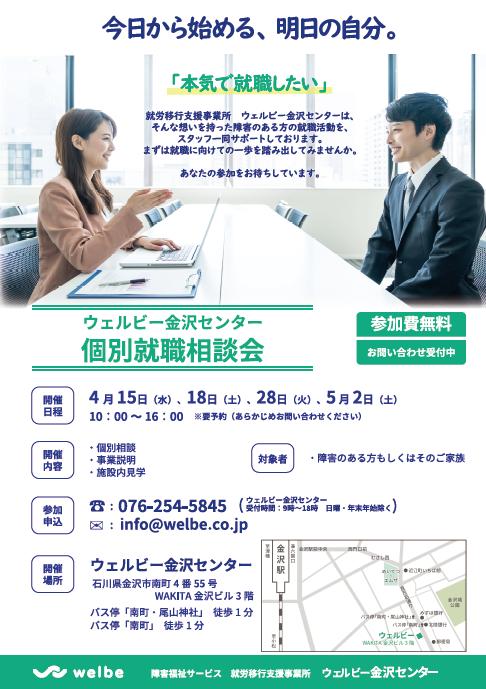【金沢】4月・5月個別就職相談会