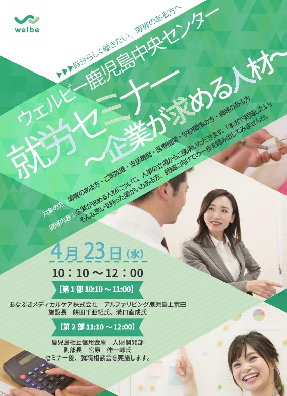 【鹿児島】就労セミナーのお知らせ(4月23日)