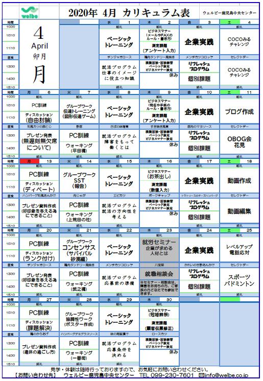 【鹿児島】4月カリキュラム