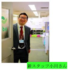 千葉駅前センター新スタッフ紹介1