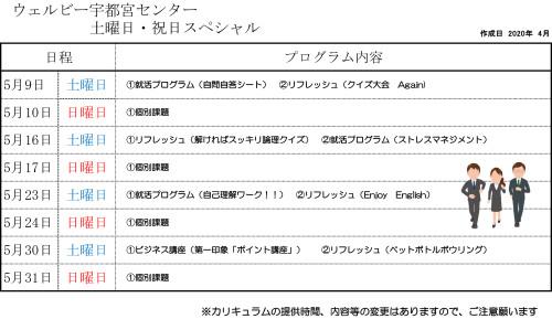 2020.5月土日祝日予定表(ブログ用)