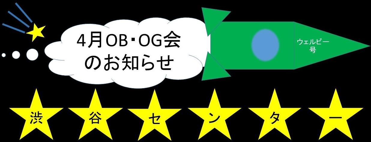 4月OB・OG会