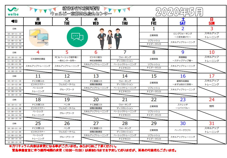 【京都四条烏丸】5月カリキュラム変更