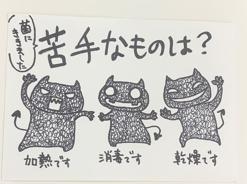 【川越第2】食中毒対策_菌の嫌いなこと(ご利用者作成)