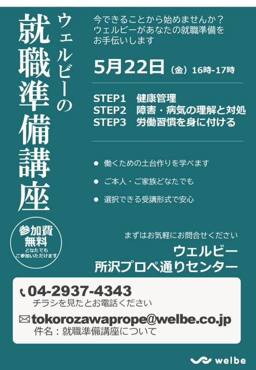 チラシ就職活動講座(所沢) (1)_page-0001
