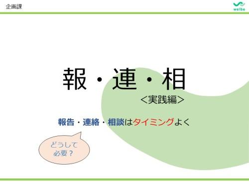 添付画像①(報・連・相)