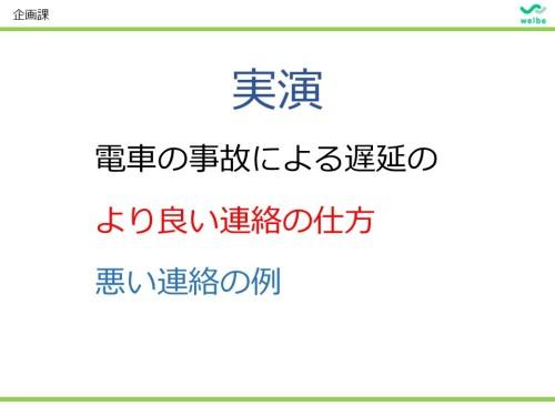 添付画像②(報・連・相)