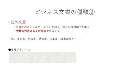 ビジネス文書(外部・再送)