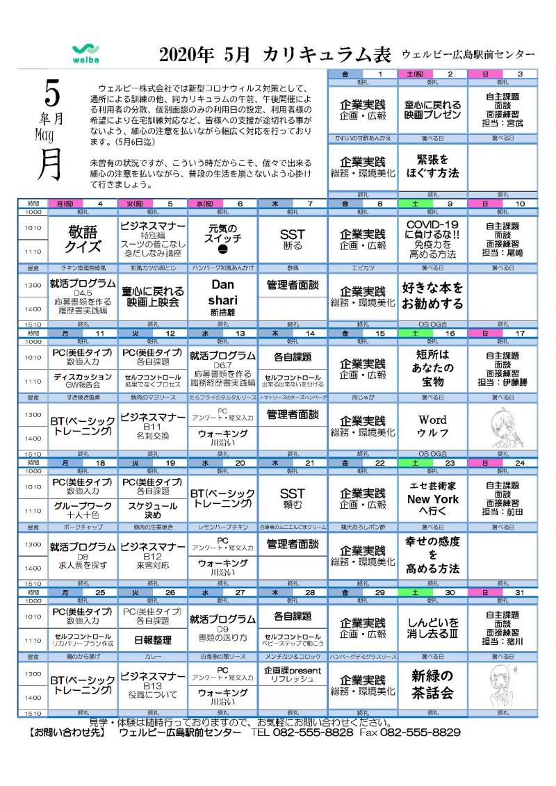 コピー【添付資料①】2020年5月カリキュラム表