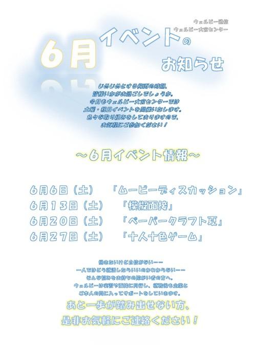 【ブログ用】ウェルビー通信2020年6月