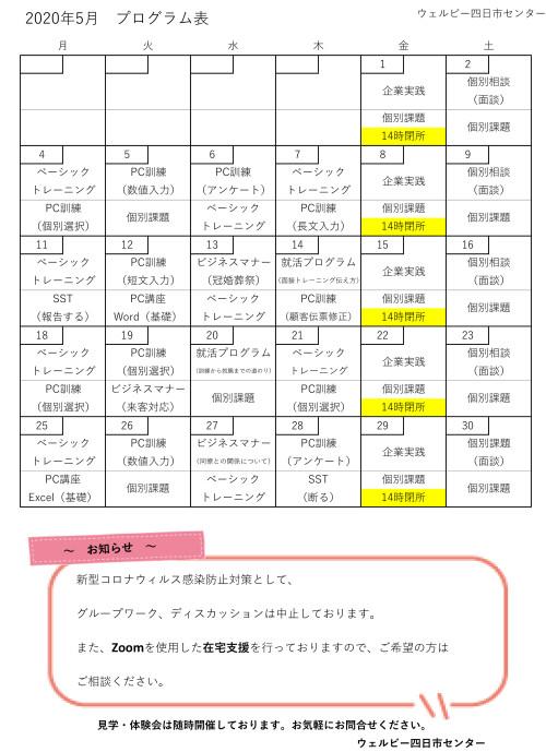 【ウェブ掲載】四日市センタ―(2020.04.29)